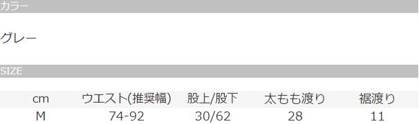 【中古ブランド品】NIKEグレースウェットパンツのサイズ表